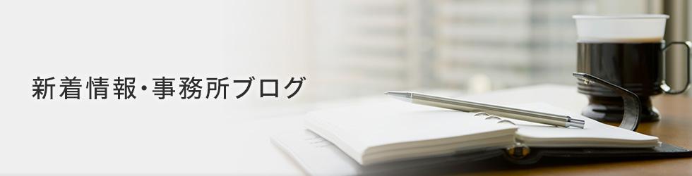 新着情報・事務所ブログ