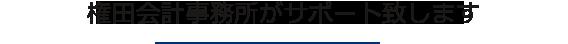 権田公認会計士・税理士事務所がサポート致します